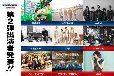 「氣志團万博2018」第2弾発表で、岡崎体育、TRF、グループ魂ら9組