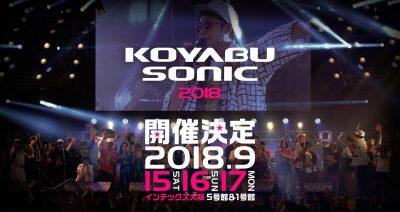 「KOYABU SONIC 2018」9月に3Days開催&吉本新喜劇ィズ 、爆乳三姉妹の出演が決定