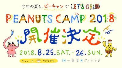 「PEANUTS CAMP 2018」第3弾出演アーティスト&出演日別ラインナップ発表
