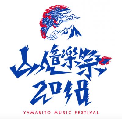 「山人音楽祭2018」第2弾発表で、スカパラ、サンボマスター、HEY-SMITHら12組が追加