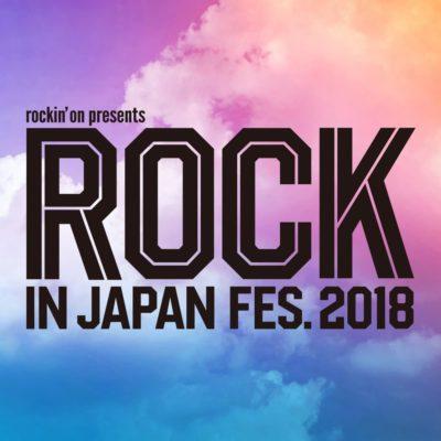 「ROCK IN JAPAN FESTIVAL 2018」全日程終了、4日間で過去最大の合計27万6,000人が来場