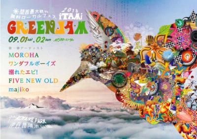 関西最大級の無料ローカルフェス「ITAMI GREENJAM2018 」第1弾発表で、MOROHA、溺れたエビ!、ワンダフルボーイズら