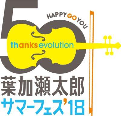 「葉加瀬太郎 サマーフェス」第4弾発表で、槇原敬之、YAMA-KANら4組が東京会場に追加