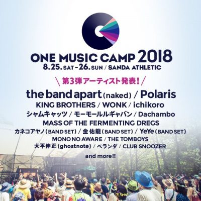 「ONE MUSIC CAMP 2018」第3弾発表で、the band apart、KING BROTHERS、WONKら7組追加