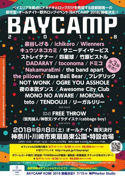 「BAYCAMP 2018」第3弾発表で、泉谷しげる、キュウソ、ドミコら9組追加