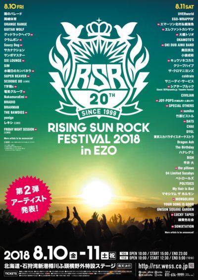 「RISING SUN ROCK FESTIVAL 2018 in EZO」 第2弾出演アーティスト&出演日発表