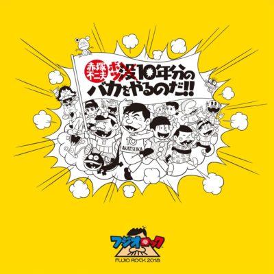 赤塚不二夫没後10周年!8月に「フジオロックフェス」開催決定