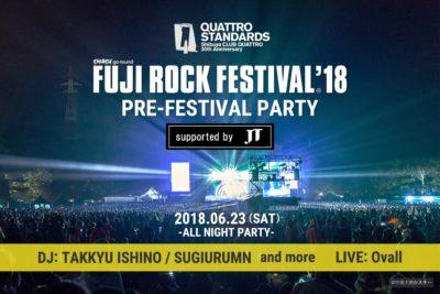 【FUJI ROCK FESTIVAL'18】オールナイトのプレパーティー開催決定
