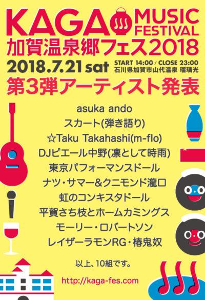 「加賀温泉郷フェス2018」第3弾アーティスト&アフターパーティー出演者発表