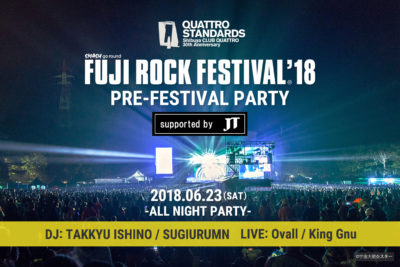 【FUJI ROCK FESTIVAL'18】オールナイトプレパーティーにKing Gnuが追加出演決定