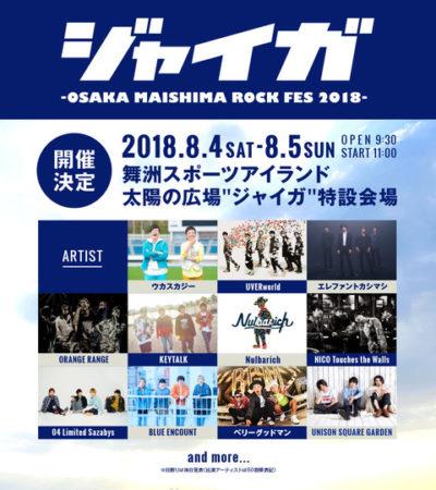 大阪「ジャイガ -OSAKA MAISHIMA ROCK FES 2018-」8月に開催決定&第1弾出演アーティスト発表