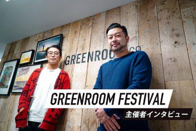 フェス主催者インタビュー | GREENROOM FESTIVAL(神奈川・横浜)