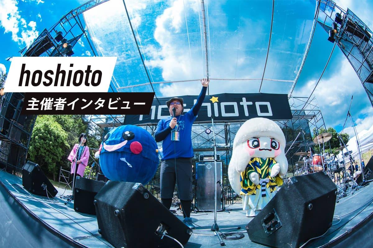 フェス主催者インタビュー | hoshioto(岡山・井原市)