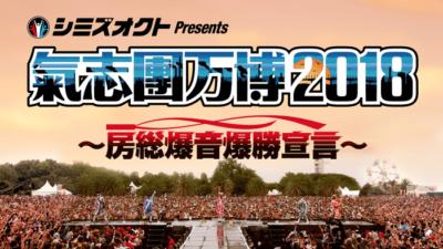 「氣志團万博2018」第3弾発表で、ホルモン、スカパラ、Dragon Ashら9組追加