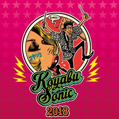 「KOYABU SONIC 2018」第4弾発表で、千鳥、野性爆弾ら人気芸人40組以上が追加