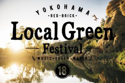 GREENROOMが手掛ける新フェス「Local Green Festival」9月に横浜赤レンガ倉庫にて開催決定