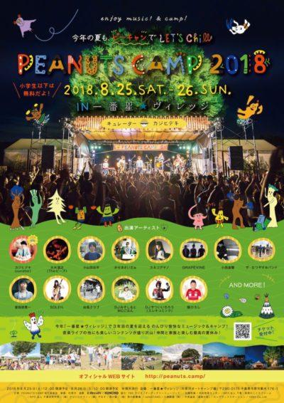 カジヒデキがキュレーターを務める「PEANUTS CAMP 2018」第2弾出演アーティスト発表