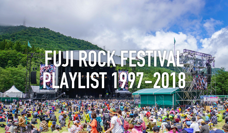 【FUJI ROCK FESTIVAL】フジロック歴代出演者プレイリスト(1997年〜2018年)