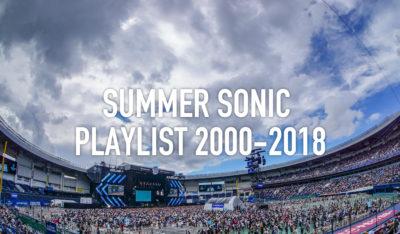 【SUMMER SONIC】サマソニ歴代出演者プレイリスト(2000年〜2018年)