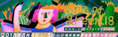 福井の野外フェス「sea of green」第1弾発表で、韻シスト、あら恋、A Guy Called Geraldら6組出演決定