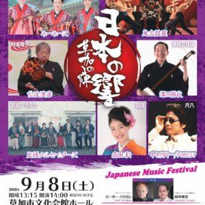 日本の響…草加の陣