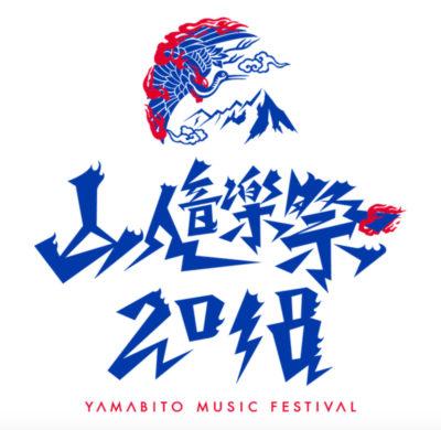 群馬フェス「山人音楽祭2018」第3弾出演アーティスト&日割り発表