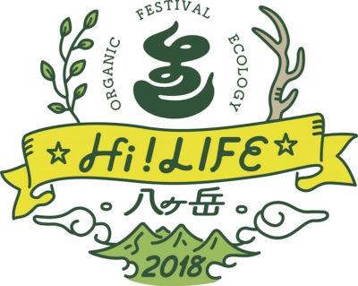絶景音楽フェス「Hi ! LIFE 八ヶ岳 2018」開催決定