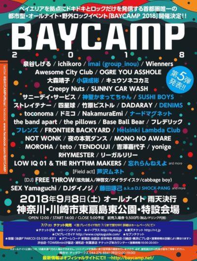 「BAYCAMP 2018」第5弾発表で、小袋成彬、神聖かまってちゃん、フレンズら11組追加
