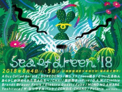 福井オールナイト野外フェス「sea of green '18」第3弾発表で、BOREDOMS、neco眠る、CHAIら追加