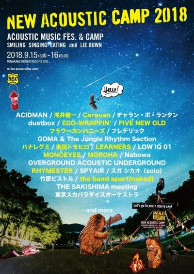「New Acoustic Camp 2018」第2弾発表でEGO-WRAPPIN'、浅井健一、フラカンら12組追加