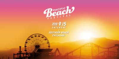 茅ヶ崎サザンビーチで音楽やBBQが楽しめる「PACIFIC BEACH FESTIVAL」開催決定&第1弾出演者発表