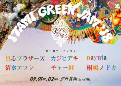 関西最大級の無料ローカルフェス「ITAMI GREENJAM2018」第2弾発表で、真心ブラザーズ、カジヒデキら6組追加
