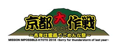 「京都大作戦2018」のリミテッドショップがジェイアール京都伊勢丹に初登場