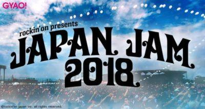 GYAO!にて「JAPAN JAM 2018」ライブ映像のWEB独占配信がスタート