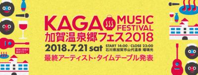 「加賀温泉郷フェス2018」最終アーティスト&タイムテーブル発表