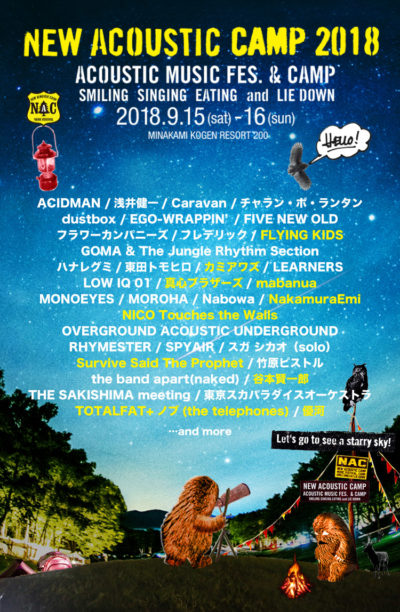 「New Acoustic Camp 2018」第3弾発表で、TOTALFAT+ノブ(the telephones)、真心ブラザーズら10組追加