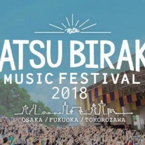 夏びらき MUSIC FESTIVAL TOKOROZAWA