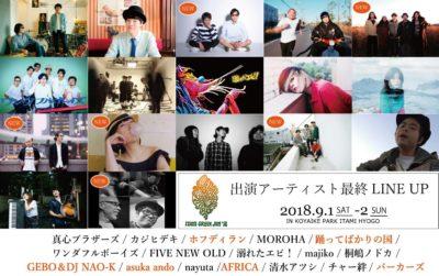関西最大級の無料ローカルフェス「ITAMI GREENJAM2018」第3弾発表で、ホフディラン、踊ってばかりの国ら6組追加