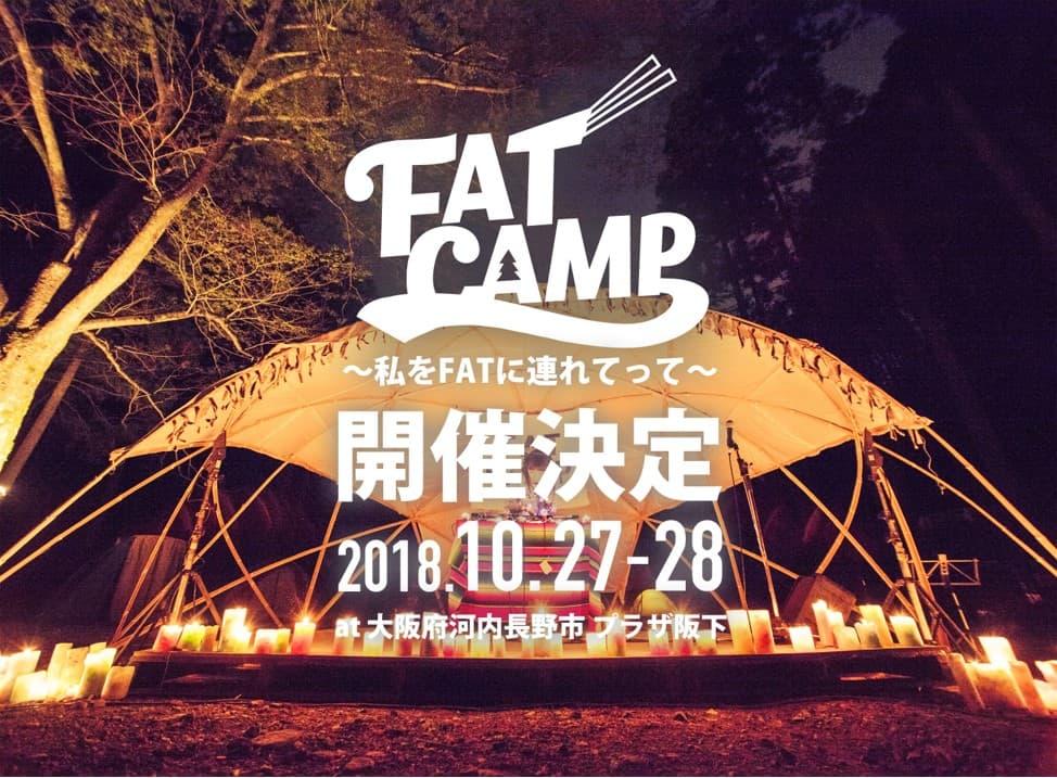 100kg以上は入場無料!大阪発のキャンプフェス「FATCAMP」10/27-28で開催