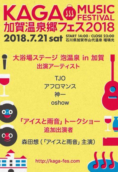 「加賀温泉郷フェス2018」大浴場ステージ出演者&トークショー追加出演者発表