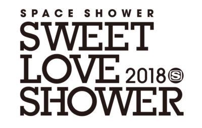 「SWEET LOVE SHOWER 2018」タイムテーブル&CLOSING DJ発表