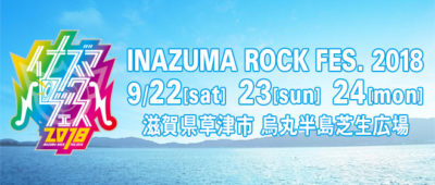 「イナズマロック フェス 2018」第5弾発表で、欅坂46、BLUE ENCOUNTら7組追加