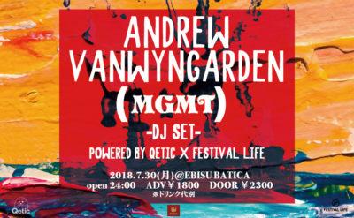 【Powered by Festival Life】MGMTのフロントマン、アンドリュー・ヴァンウィンガーデン DJセットが7月30日(月)EBISU BATICAにて開催