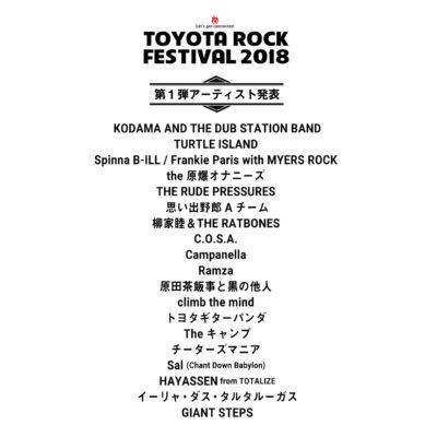 「TOYOTA ROCK FESTIVAL 2018」 第1弾アーティスト発表