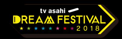 「テレビ朝日ドリームフェスティバル2018」第1弾発表で、X JAPAN、ゴールデンボンバー、平井 堅ら出演決定