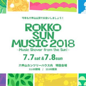 ROKKO SUN MUSIC