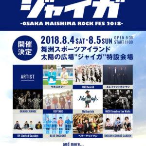 ジャイガ-OSAKA MAISHIMA ROCK FES