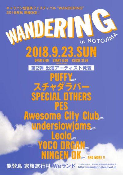 キャラバン型音楽フェスティバル「WANDERING in NOTOJIMA」第2弾発表で、PUFFY、Awesome City Clubら6組追加