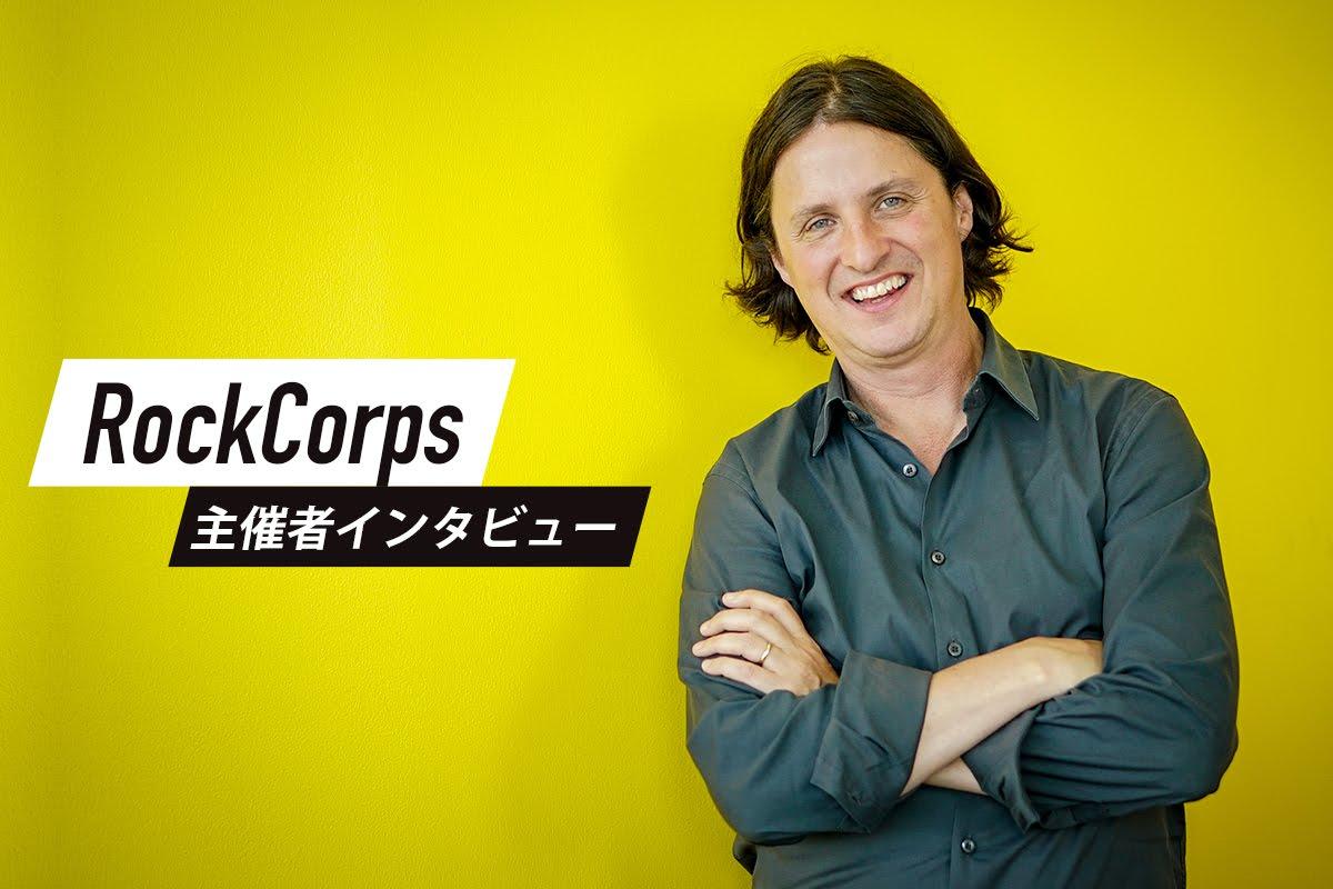 フェス主催者インタビュー|スティーブン・グリーン(RockCorps主催)