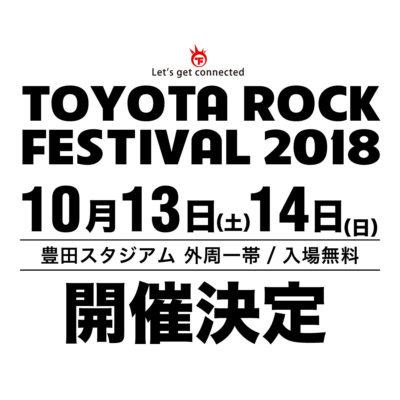 12年目の「TOYOTA ROCK FESTIVAL 2018 」開催決定